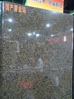 Chinese Tropical Brown tiles