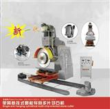 New Single Column Multi-Disk Block Cutting Machine
