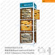 SW002 Natural Culture Stone Display Stands