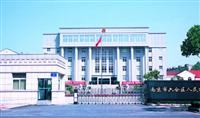 Nanjing Liuhe Inspection Department