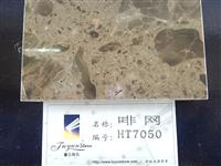 HT7050 artificial stone