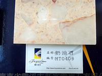 FY0409 artificial stone