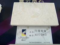 MH7063 artificial stone