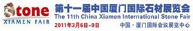 The 11th China Xiamen International Stone Fair