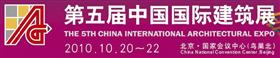 The 5th China International Architectural Expo
